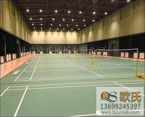 南京体育学院羽毛球馆木地板成功案例